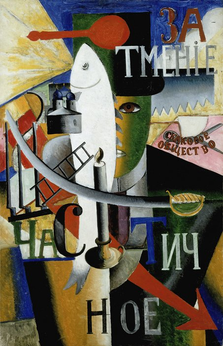 Kazimir Malevich An Englishman in Moscow 1914