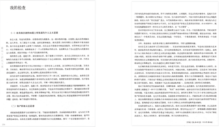Dong Xiwen's Self-Examination published in Fine Arts Research in 1958
