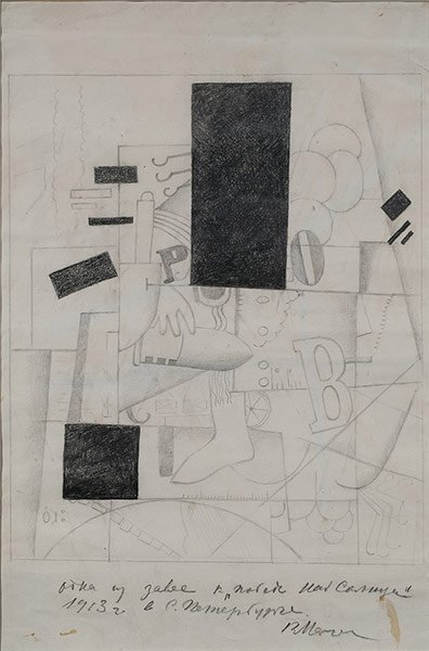 Kazimir Malevich Sketch for a stage curtain for the opera Victory Over the Sun