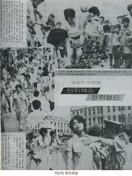 'Avant-Garde Art, Avant-Garde Parade: March Under Arrest', Weekly Woman (Jugan Yeoseong), 26 August 1970