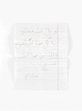 Akram Zaatari Letter from a Time of Peace 2007