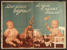 I'm bored at home; I'm happy in the crêche! Soviet poster 1930s