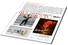 Tate Etc. issue 20 magazine cover