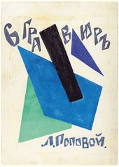 Liubov Popova Cover design for A Portfolio of Six Prints 1917–19 Linocut on paper 41.7 x 29.9 cm Courtesy Museum of Modern Art, New York