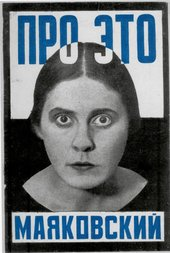 Lili Brik on the cover of poetry anthology About This, designed by Alexander Rodchenko 1923 © Rodchenko Stepanova Archives, Moscow