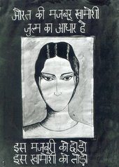 A portrait of a face with no mouth and with Hindi text written above and below it.