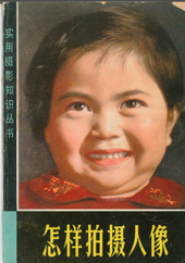 Wu Yinxian Photographic Composition 1984 (cover)