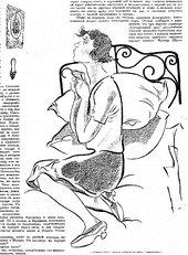 Konstantin Rotov, Illustration for a short story published in the magazine Prozhektor, no.19, 1928, p.14.