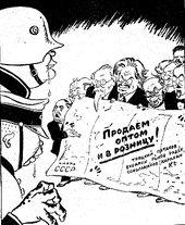 Boris Efimov, 'Trotsky, Radek and Others Sell their Motherland to the Nazis', in Boris Efimov, Podzhigateli voiny (Warmongers), Moscow 1938, p.103.