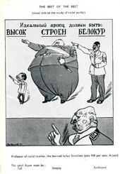Boris Efimov, 'The Ideal Aryan should be Tall, Slim and Blonde', in Boris Efimov, Hitler and his Gang, London, 1943, p.15.