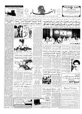 Front page of the Beirut daily newspaper al-Nahar, 7 August 1985, featuring the story about Jamal Al-Sati's 'martyrdom operation