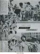 'Avant-Garde Art, Avant-Garde Parade: March Under Arrest', Weekly Woman (Jugan Yeoseong), 26 August 1970