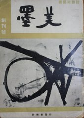 Cover of the first issue of the calligraphy journal Bokubi, June 1951, featuring a painting by Franz Kline
