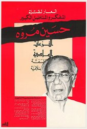 Poster published by the Iraqi Communist Party in 1987 announcing the murder of Hussein Mroué
