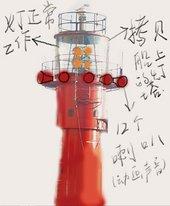 Gu Dexin 2007, 3, 30 Light Funnel 2007 one