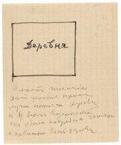 Kazimir Malevich. Alogmisme 29. Village 1913-4
