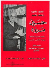 Poster published by the Palestinian Liberation Organisation in 1987 describing Hussein Mroué as a 'martyr'