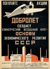 Alexander Rodchenko Advertising Poster for the state airline 'Dobrolet' 1923