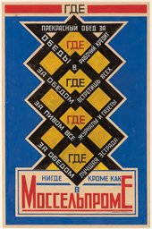 Aleksandr Rodchenko Design for an advertisement for the Mossel' prom (Moscow agricultural industry) cafeteria 1923