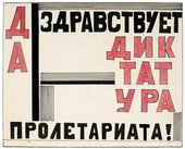 Lyubov Popova Design for slogan 'Long Live the Dictatorship of the Proletariat' for the play 'Earth in Turmoil', by Sergei Tretiakov 1922-1923