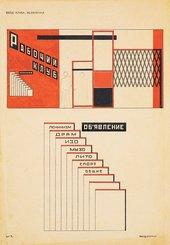 Aleksandr Rodchenko Design for club entrance and announcement panels for the USSR Workers Club exhibited at the Exposition Internationale des Arts Décoratifs et Industriels Modernes, Paris 1925