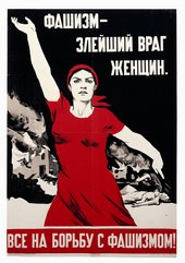 Nina Vatolina poster 'Fascism - The most evil enemy of women', Tate Modern, displays