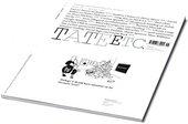 Tate Etc. issue 18 magazine cover