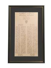 Letter written to Kamila Shamsie's maternal grandmother in Karachi, Pakistan by her sister in Rampur, India, c1950s - Courtesy Kamila Shamsie