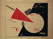 El Lissitzky Beat the Whites with the Red Wedge 1966 Purchased 2016. The David King Collection at Tate