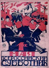 Dmitrii Moor, May Day - All-Russian Subbotnik (Working Weekend) 1920, Reproduced in Posters, Purchased 2016. The David King Collection at Tate