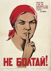 Nina Vatolina's 1941 poster: 'Don't Chatter! Be alert. In days like these, the walls have ears. It's a small step from gossip to treason.'