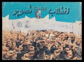 Seifollah Samadian's photobook A Visual Narrative of Revolution, published in 1979